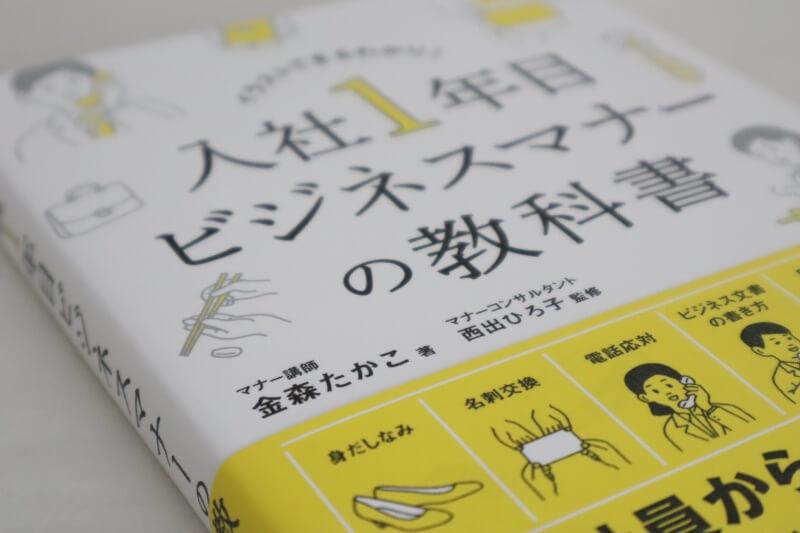 【感想/要約】『入社1年目ビジネスマナーの教科書』初めに覚えたいマナーの基礎