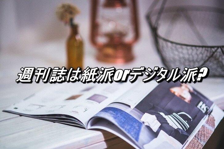週刊誌は紙版それともデジタル版どちらで読みますか?