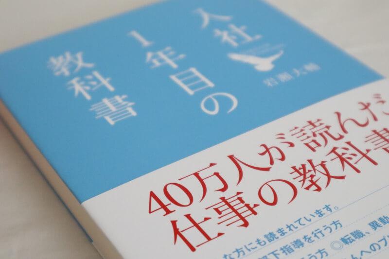 【感想/要約】岩瀬大輔『入社1年目の教科書』会社での行動指針を学ぶ本