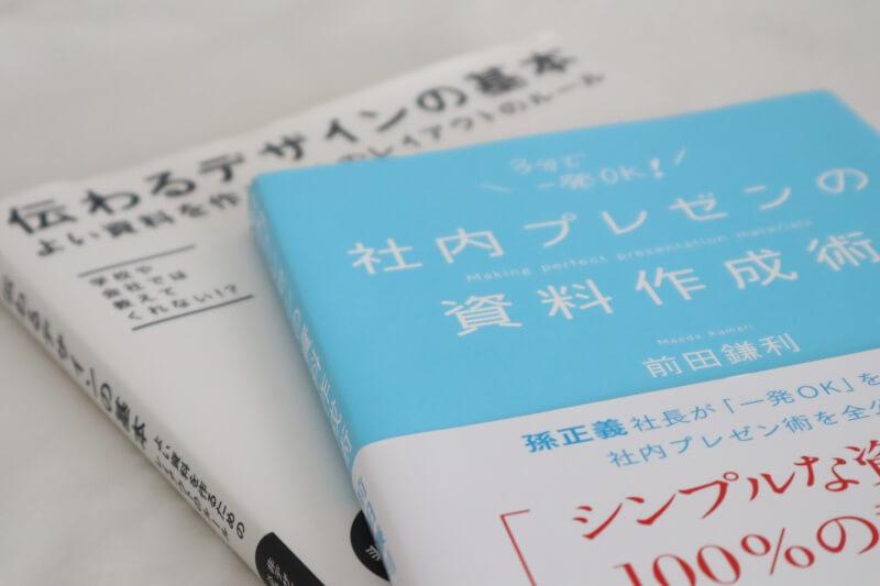 【感想/要約】社会人のプレゼンはこれで決まり!資料作成のコツが学べる本