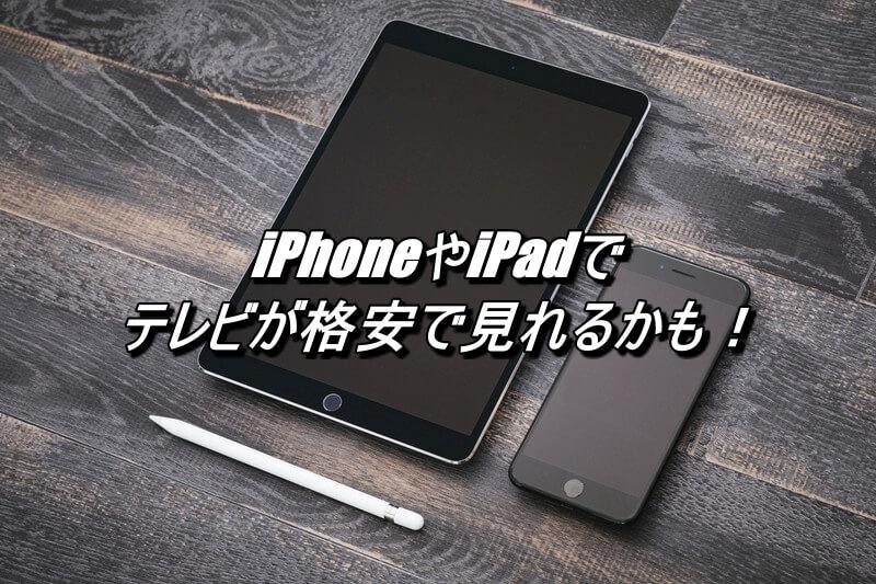 iPhoneやiPadでテレビを600円で見る方法