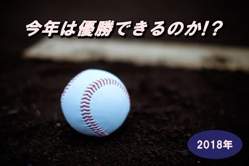 【2018年】今年の巨人は優勝できるのか!?