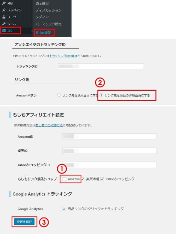 アマゾンのPA-API対策のもしもアフィリエイト設定