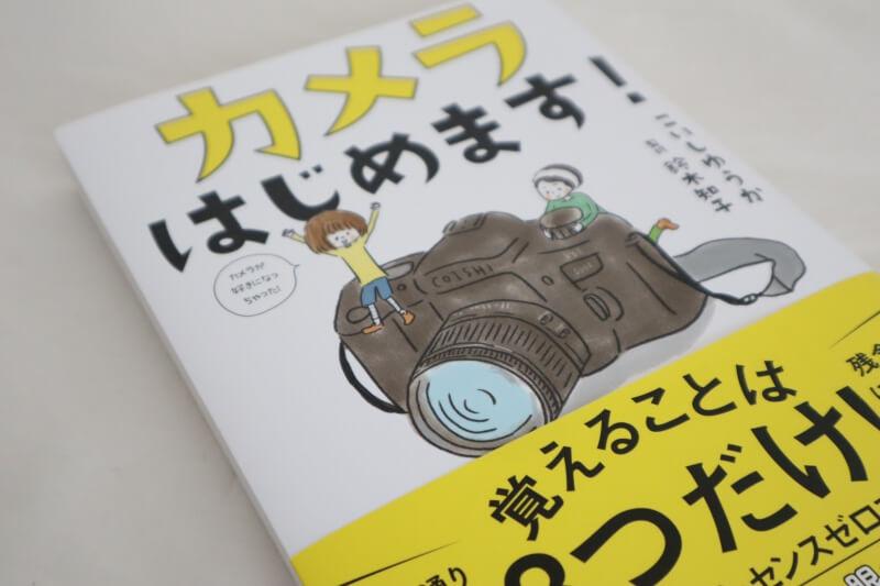 【感想/要約】こいしゆうか『カメラはじめます!』カメラ初心者におすすめの教科書