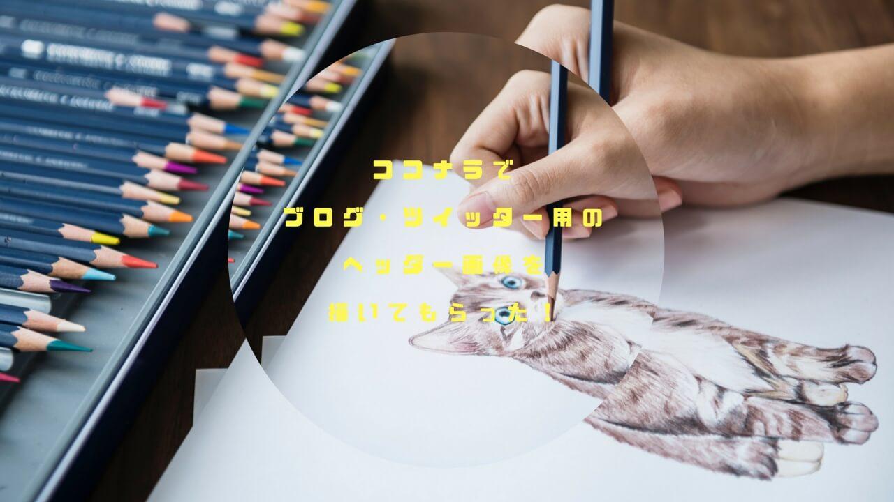 ココナラでブログ・ツイッター用のヘッダー画像を描いてもらった!