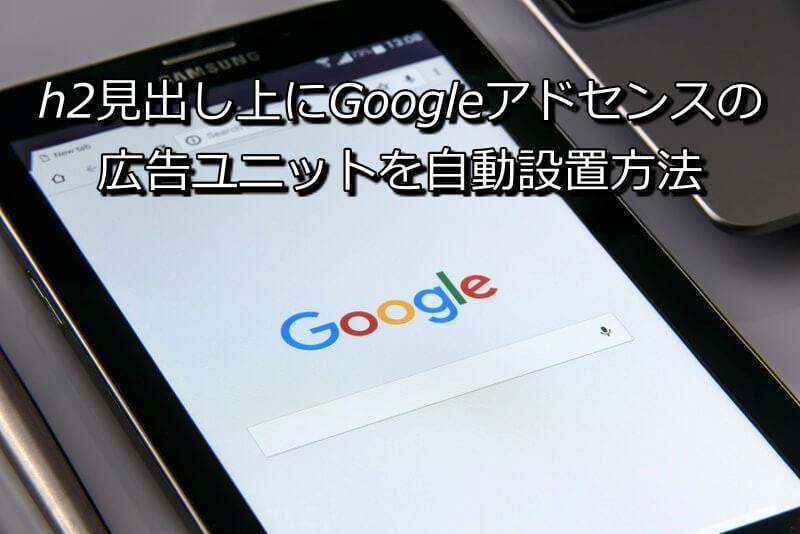h2見出し上にGoogleアドセンスの広告ユニットを自動設置方法【プラグインなし】