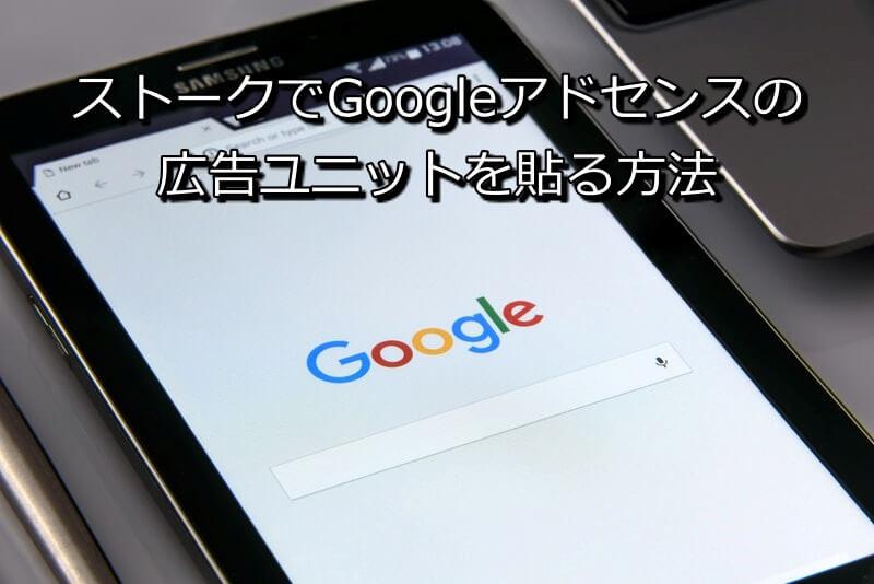 ストークでGoogleアドセンスの広告ユニットを貼る方法