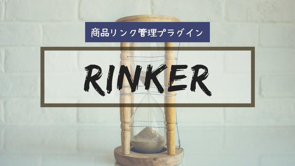 商品リンク管理プラグインRinker(リンカー)の導入法【もしも編】