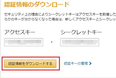 認証情報のダウンロード