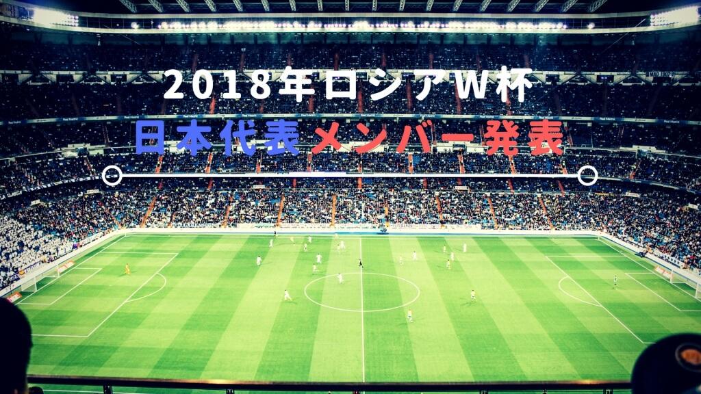 サッカー日本代表23人決定!西野ジャパンのロシアワールドカップどうなる?