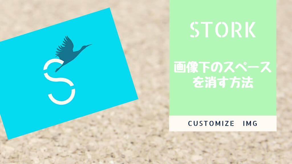 STORK(ストーク)で画像下のスペースを消す2つの対処方法
