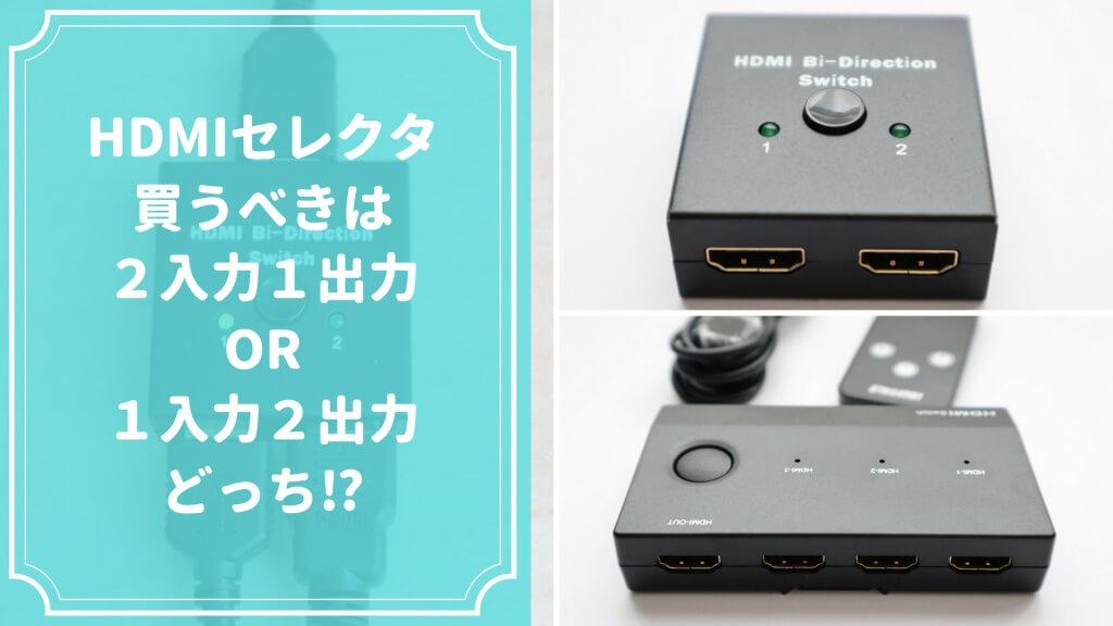 HDMIセレクタ買うべきは2入力1出力or1入力2出力どっち⁉