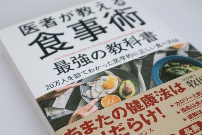 【感想/要約】『医者が教える食事術 最強の教科書』あなたの健康法ホントにあってますか?