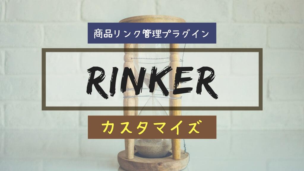 商品リンクRinker(リンカー)のCSSカスタマイズ【2選】