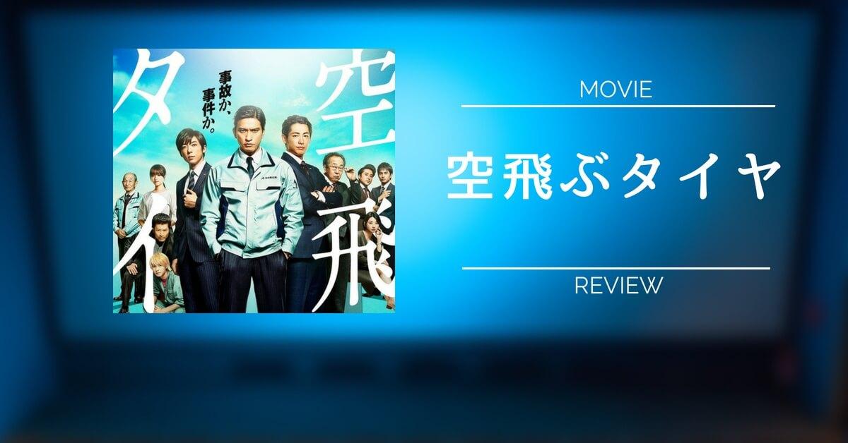 【映画】池井戸潤『空飛ぶタイヤ』 巨大企業の闇にたった1人闘いを挑む!