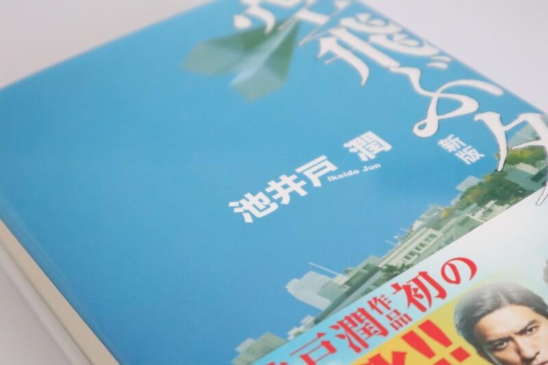 『空飛ぶタイヤ』池井戸潤【あらすじ/感想】会社に不満があるならこの本で気分爽快!