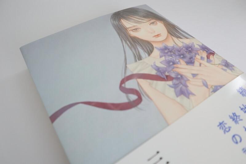 『君の話』三秋縋【あらすじ/感想】ひと夏のあわい恋物語がここに!