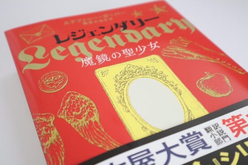『レジェンダリー 魔鏡の聖少女』ステファニー・ガーバー / 前作よりスリルUPの冒険ファンタジー!