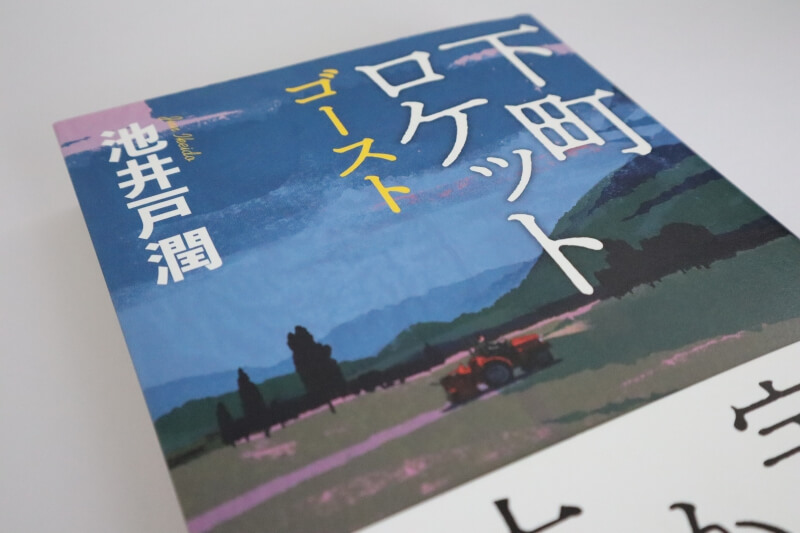 『下町ロケット ゴースト』池井戸潤【あらすじ/感想】こ、今回はアレなんですか⁉