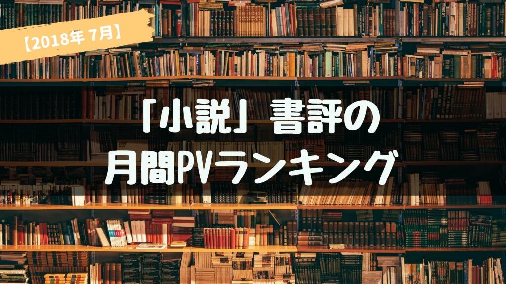 【2018年7月】「小説」書評の月間PVランキング