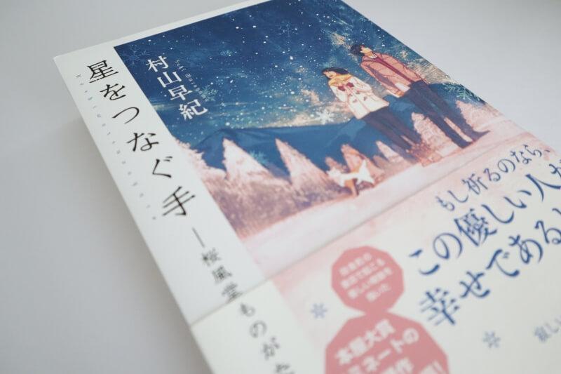 『星をつなぐ手 桜風堂ものがたり』村山早紀【あらすじ/感想】本好きのあなたに贈る物語!