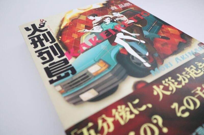 『火刑列島』森晶麿 / 炎に魅せられた人々の物語