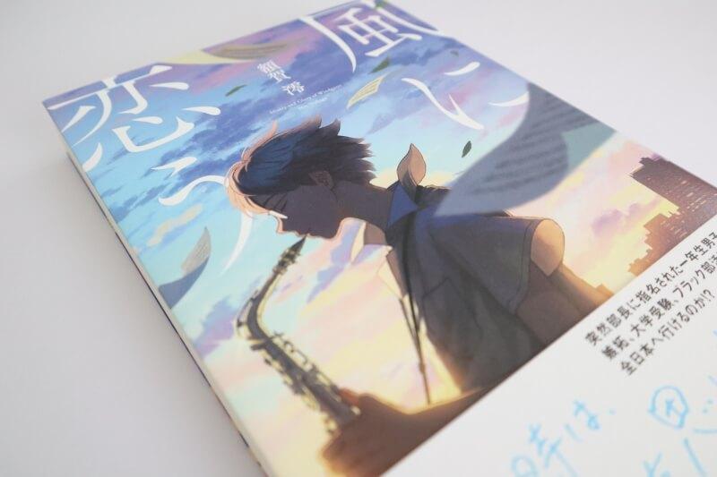 『風に恋う』額賀澪【あらすじ/感想】吹奏楽に青春をささげる感動がここに!