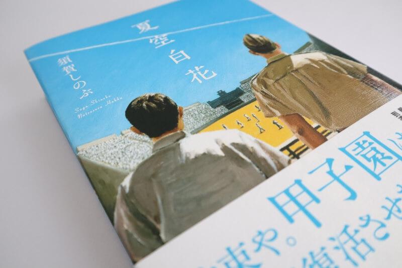 『夏空白花』須賀しのぶ【あらすじ/感想】野球バカな記者の「高校野球」復活物語