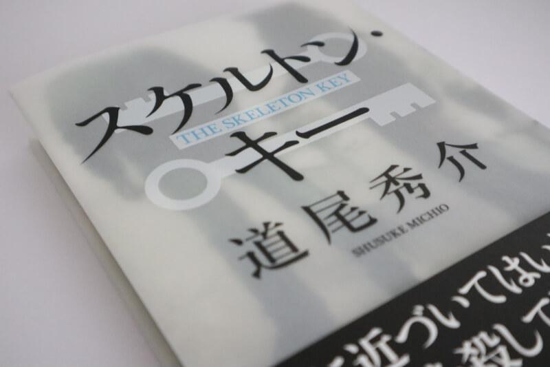 『スケルトン・キー』道尾秀介【あらすじ/感想】あなたの身近にも潜んでいる!?