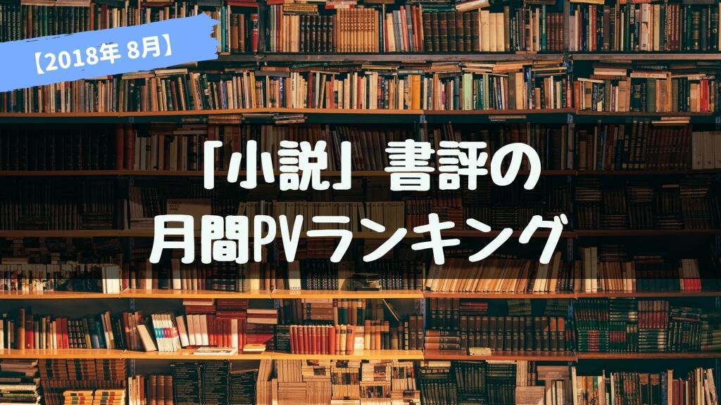 【2018年8月】「小説」書評の月間PVランキング