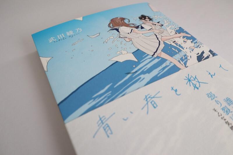 『青い春を数えて』武田綾乃【あらすじ/感想】学生なら誰しもが共感する物語