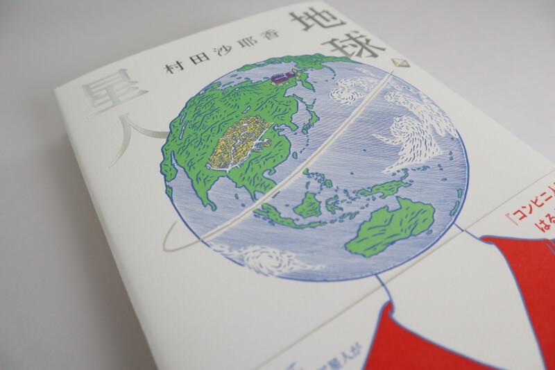 『地球星人』村田沙耶香【あらすじ/感想】世の中の常識が正しいの?私が変なの?