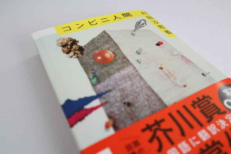 『コンビニ人間』村田沙耶香【あらすじ/感想】普通って?少数派は間違いなの?