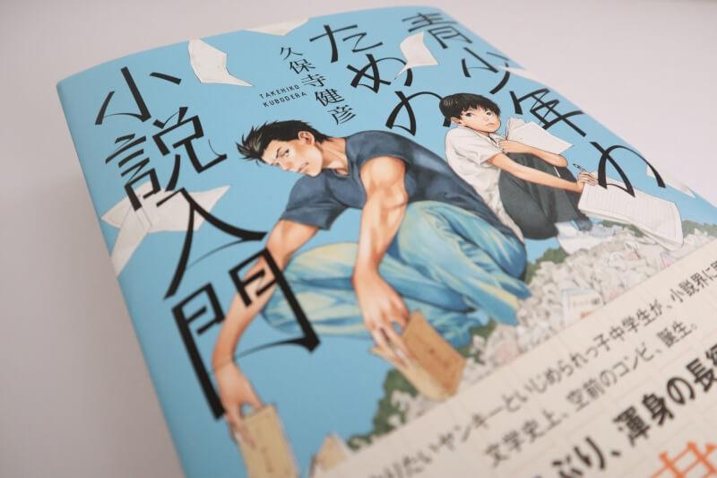 『青少年のための小説入門』久保寺健彦【あらすじ/感想】インチキは書かない!
