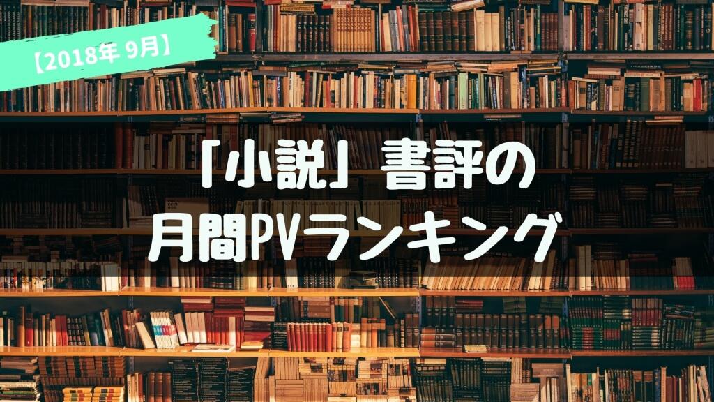 【2018年9月】「小説」書評の月間PVランキング