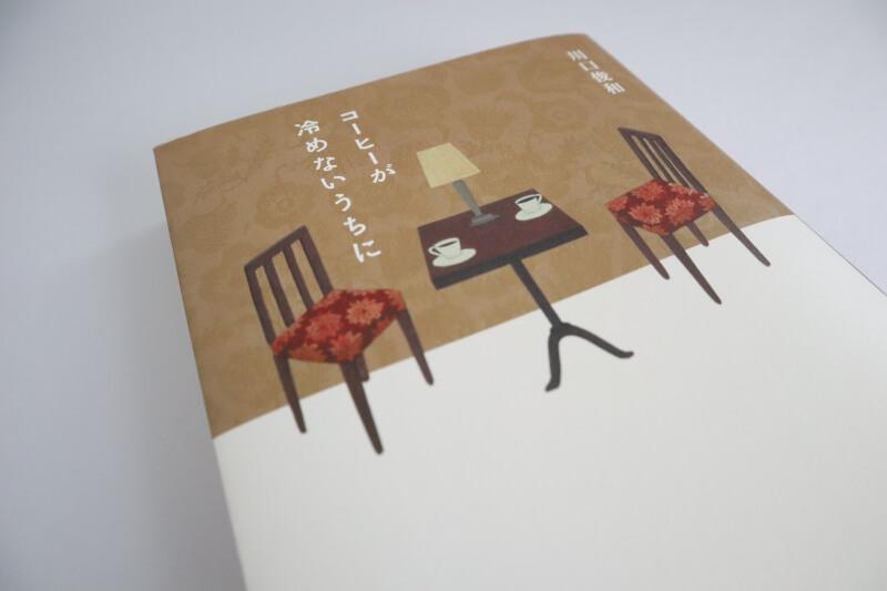 『コーヒーが冷めないうちに』川口俊和【あらすじ/感想】過去に戻ってやり直したい事とは?