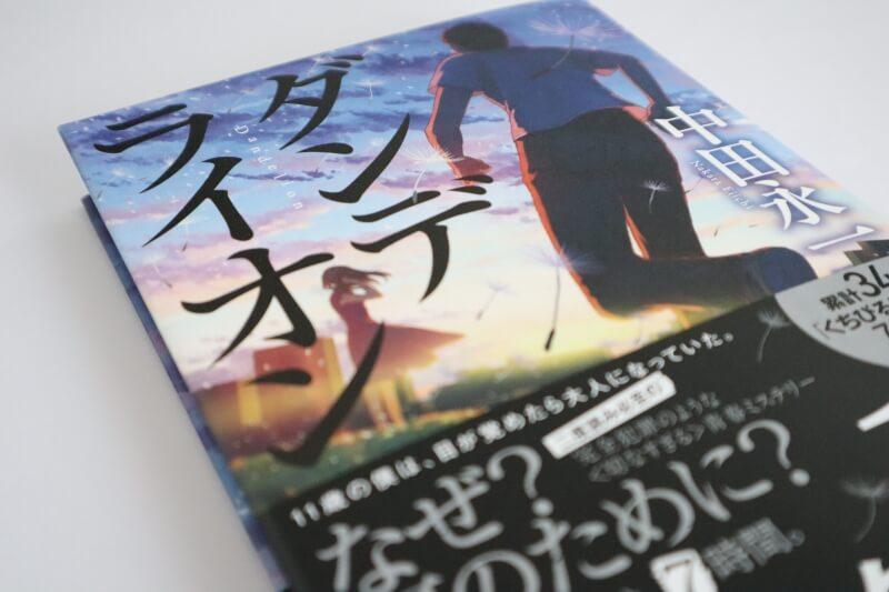 『ダンデライオン』中田永一【あらすじ/感想】予知された未来がよい?それとも……
