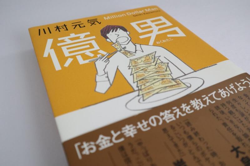 『億男』川村元気【あらすじ/感想】お金と幸せの答えをもとめての30日間