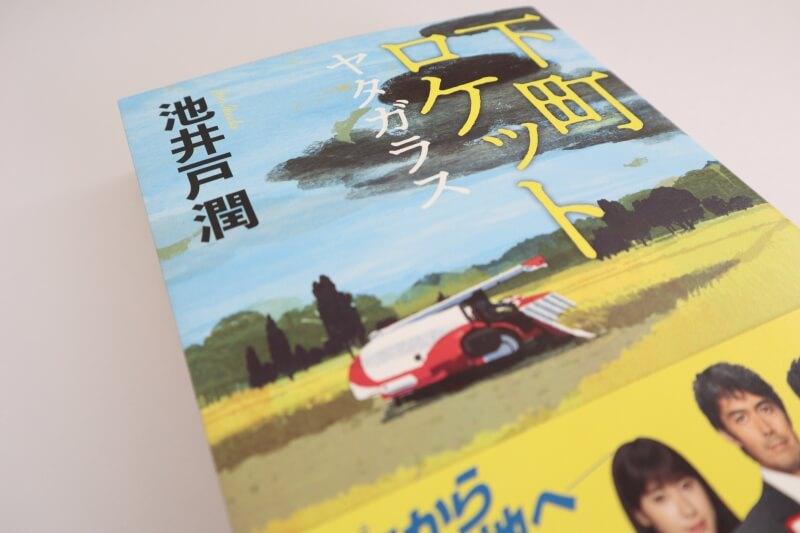 『下町ロケット ヤタガラス』池井戸潤 / 日本の農業の今がここに