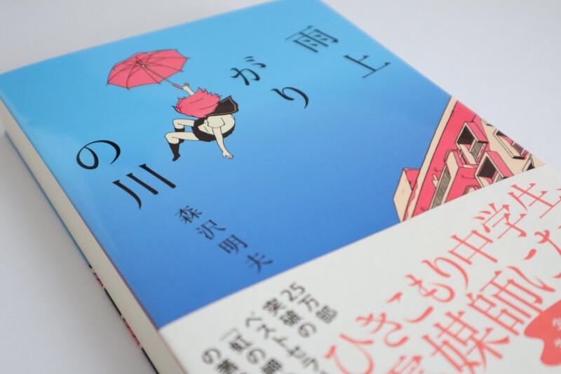 『雨上がりの川』森沢明夫【あらすじ/感想】心の傷を癒せるのはやっぱり……。