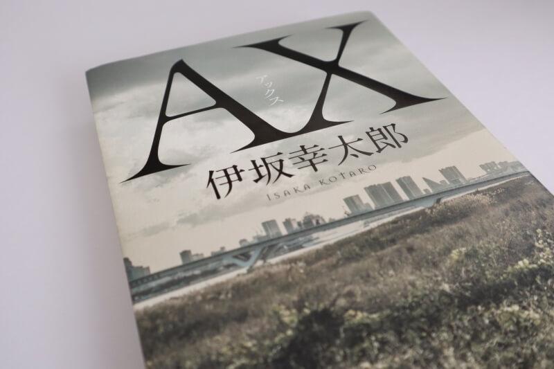 『AX』伊坂幸太郎 / 恐妻家の夫がみせる家族愛に涙する物語