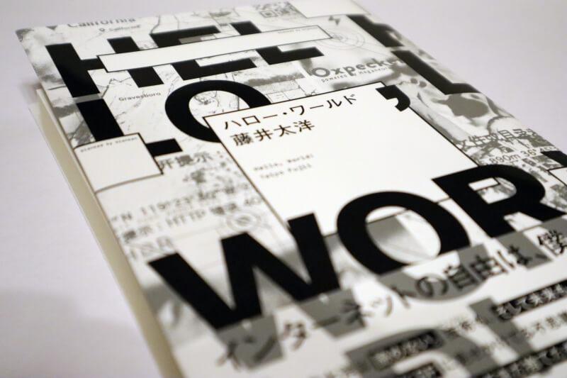 『ハロー・ワールド』藤井太洋【あらすじ/感想】自由と豊かさの奥深さを知ることのできる物語