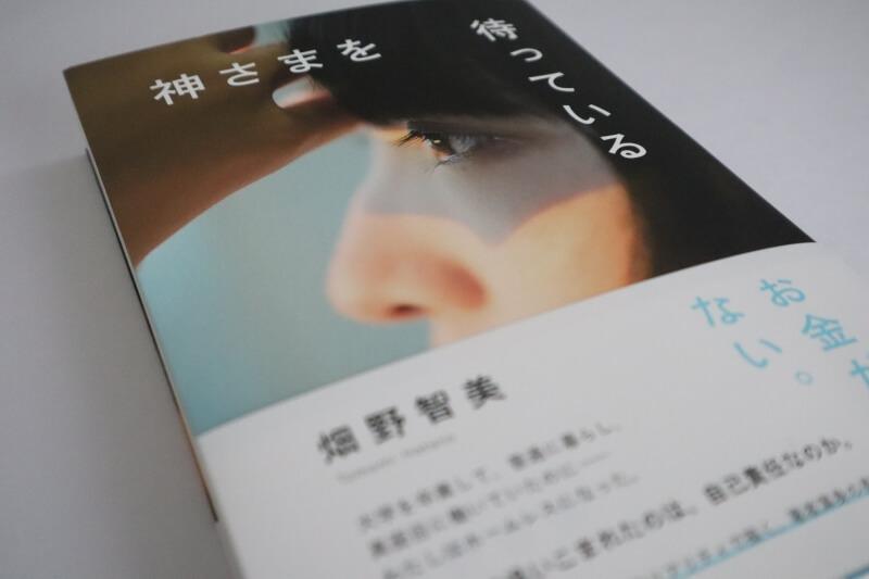 『神さまを待っている』畑野智美 / 貧困女子の現状がここに!