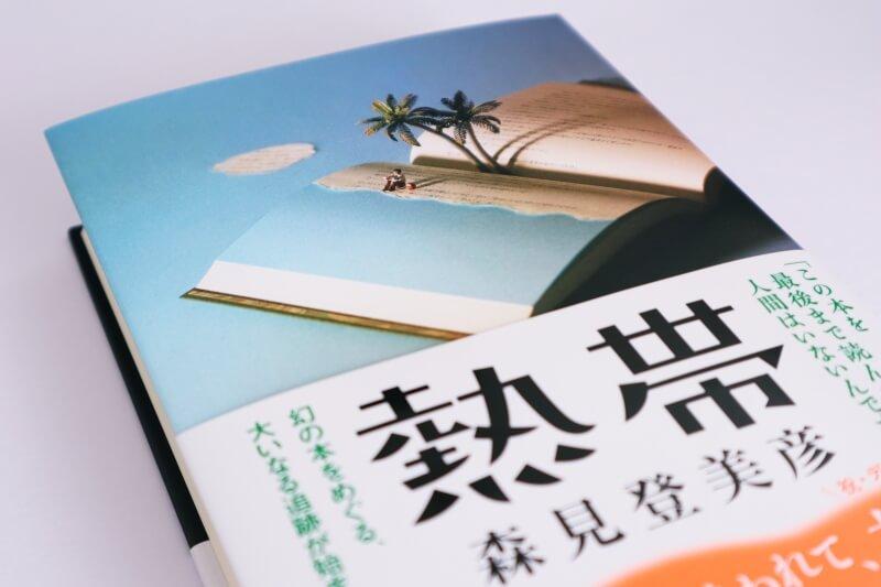『熱帯』森見登美彦 / 物語の中に物語が語られる不思議な作品