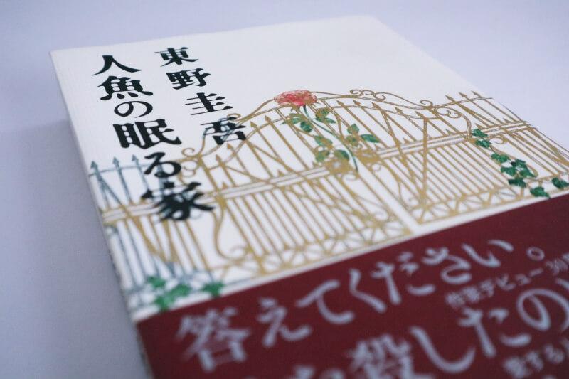『人魚の眠る家』東野圭吾 / 脳死について考えさせられる物語