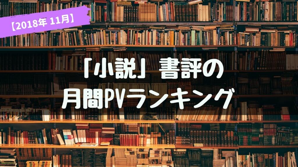 【2018年11月】「小説」書評の月間PVランキング