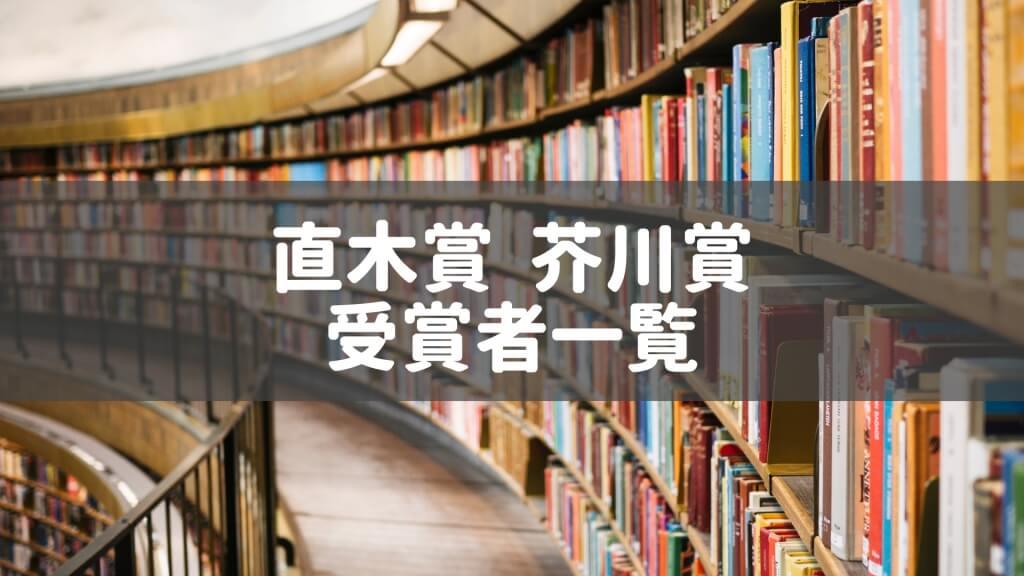 直木賞 / 芥川賞のすべて【歴代受賞作品】