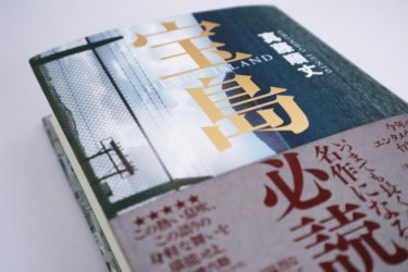 『宝島』真藤順丈 / 戦後の沖縄が抱えている問題がここに!