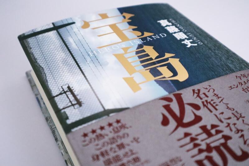 『宝島』真藤順丈【あらすじ/感想】戦後の沖縄が抱えている問題がここに!