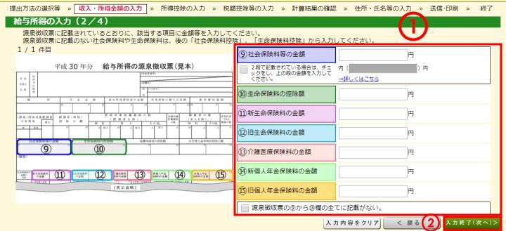 源泉徴収票の社会保険料と生命保険料を入力